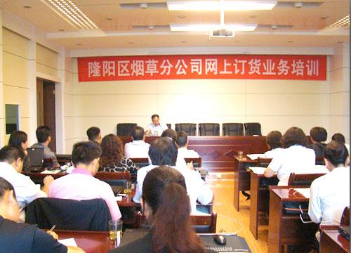 云南新商盟系统网上订货启动并参加培训